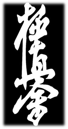 Каллиграфия (Чинден) Киокушинкай