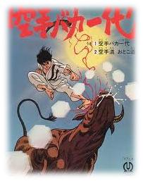 Манга о наследии Оямы, Karate Baka Ichidai